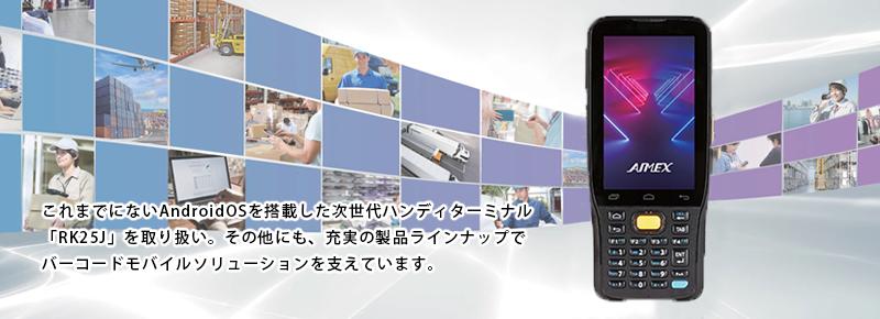 AndroidハンディターミナルRK25J登場