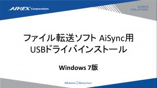 AiSync用USBドライバーのインストール