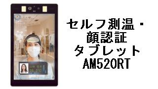 AM520RT製品紹介