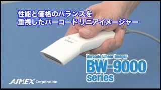 バーコードリニアイメージャー「BW-9000」のご紹介