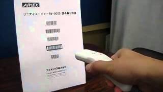 「リニアイメージャーBW-9000」読み取り評価