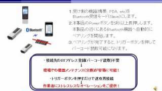 アイメックスBluetoothモバイルスキャナ【BW-130BT】のご紹介