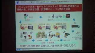 スマートデバイス対応した総合物流業務パッケージ「PadOC for WMS・TMS」