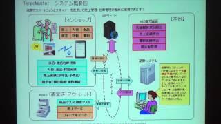 アパレル専門店向け売上登録システム「Tenpo Master」
