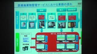 産業廃棄物管理システム「WISH-ECO/Smart」(その2)