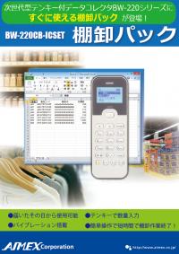 データコレクタ/ハンディターミナルのカタログ