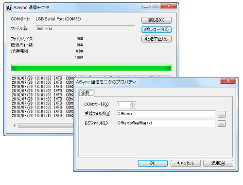 ファイル転送ソフトAiSync画面イメージ