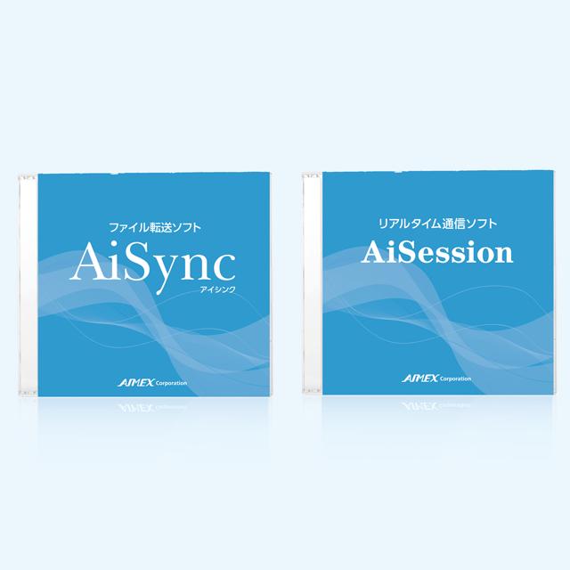 ファイル転送ソフトAiSync(アイシンク)リアルタイム通信ソフトAiSession(アイセッション)