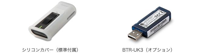 シリコンカバー・BTR-UK3(オプション)