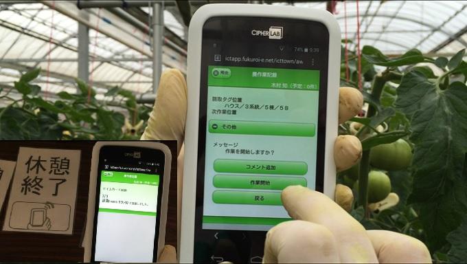 農場管理システム