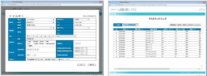 管理WEB画面イメージ